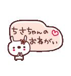 ★ち・さ・ち・ゃ・ん★(個別スタンプ:7)