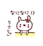 ★ち・さ・ち・ゃ・ん★(個別スタンプ:8)