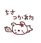 ★ち・さ・ち・ゃ・ん★(個別スタンプ:9)