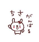 ★ち・さ・ち・ゃ・ん★(個別スタンプ:10)