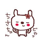 ★ち・さ・ち・ゃ・ん★(個別スタンプ:12)