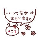★ち・さ・ち・ゃ・ん★(個別スタンプ:14)