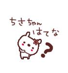★ち・さ・ち・ゃ・ん★(個別スタンプ:19)