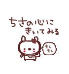 ★ち・さ・ち・ゃ・ん★(個別スタンプ:21)