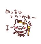 ★ち・さ・ち・ゃ・ん★(個別スタンプ:24)