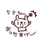 ★ち・さ・ち・ゃ・ん★(個別スタンプ:27)