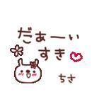 ★ち・さ・ち・ゃ・ん★(個別スタンプ:29)