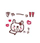 ★ち・さ・ち・ゃ・ん★(個別スタンプ:32)