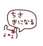★ち・さ・ち・ゃ・ん★(個別スタンプ:37)