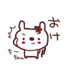 ★ち・-・ち・ゃ・ん★(個別スタンプ:5)