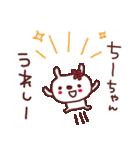 ★ち・-・ち・ゃ・ん★(個別スタンプ:6)