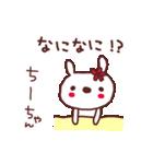 ★ち・-・ち・ゃ・ん★(個別スタンプ:8)