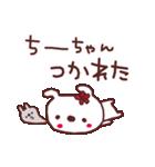 ★ち・-・ち・ゃ・ん★(個別スタンプ:9)