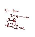 ★ち・-・ち・ゃ・ん★(個別スタンプ:23)