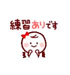 部活&クラブ応援(スポーツ&文化系)(個別スタンプ:17)