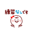 部活&クラブ応援(スポーツ&文化系)(個別スタンプ:18)