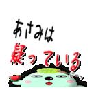 ★あさみ★専用(デカ文字)(個別スタンプ:14)