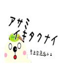 ★あさみ★専用(デカ文字)(個別スタンプ:24)