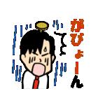 恋するサラリーマン3 ダジャレ編(個別スタンプ:19)