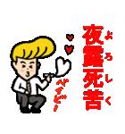 恋するサラリーマン3 ダジャレ編(個別スタンプ:20)
