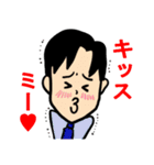 恋するサラリーマン3 ダジャレ編(個別スタンプ:40)