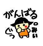 ☆みー、みぃ、みいちゃんのスタンプ☆(個別スタンプ:03)