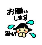 ☆みー、みぃ、みいちゃんのスタンプ☆(個別スタンプ:04)
