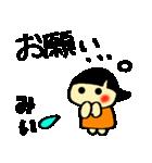 ☆みー、みぃ、みいちゃんのスタンプ☆(個別スタンプ:05)