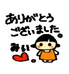 ☆みー、みぃ、みいちゃんのスタンプ☆(個別スタンプ:06)