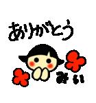 ☆みー、みぃ、みいちゃんのスタンプ☆(個別スタンプ:07)