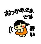 ☆みー、みぃ、みいちゃんのスタンプ☆(個別スタンプ:08)