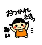 ☆みー、みぃ、みいちゃんのスタンプ☆(個別スタンプ:09)