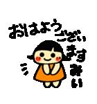 ☆みー、みぃ、みいちゃんのスタンプ☆(個別スタンプ:10)