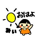 ☆みー、みぃ、みいちゃんのスタンプ☆(個別スタンプ:11)