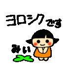 ☆みー、みぃ、みいちゃんのスタンプ☆(個別スタンプ:15)