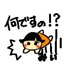 ☆みー、みぃ、みいちゃんのスタンプ☆(個別スタンプ:17)