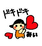 ☆みー、みぃ、みいちゃんのスタンプ☆(個別スタンプ:19)