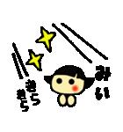 ☆みー、みぃ、みいちゃんのスタンプ☆(個別スタンプ:25)