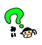 ☆みー、みぃ、みいちゃんのスタンプ☆(個別スタンプ:27)