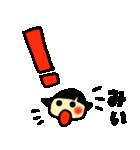 ☆みー、みぃ、みいちゃんのスタンプ☆(個別スタンプ:32)