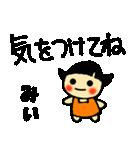☆みー、みぃ、みいちゃんのスタンプ☆(個別スタンプ:36)