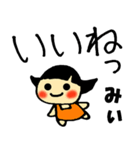 ☆みー、みぃ、みいちゃんのスタンプ☆(個別スタンプ:38)
