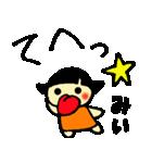 ☆みー、みぃ、みいちゃんのスタンプ☆(個別スタンプ:39)