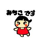 ☆みちこのスタンプ☆(個別スタンプ:01)