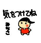 ☆みちこのスタンプ☆(個別スタンプ:04)