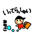 ☆みちこのスタンプ☆(個別スタンプ:05)