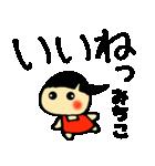 ☆みちこのスタンプ☆(個別スタンプ:06)