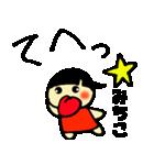 ☆みちこのスタンプ☆(個別スタンプ:07)