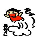 ☆みちこのスタンプ☆(個別スタンプ:08)