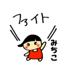 ☆みちこのスタンプ☆(個別スタンプ:09)